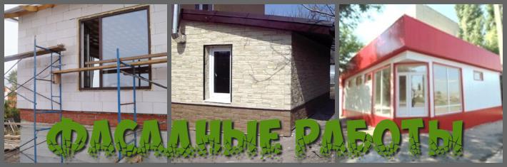 Фасадные работы в лысых горах, ремонт фасада, монтаж сайдинга в лысых горах, мокрый фасад