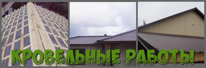Кровельные работы, ремонт крыши в Лысых Горах, ремонт кровли