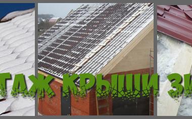 ремонт крыши зимой в лысых горах